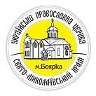 Свято-Миколаївський храм